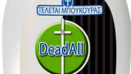DeadAll και ο κορωνοϊός… καθάρισε by Μπούκουρας! – ΦΩΤΟ