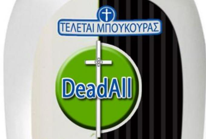DeadAll και ο κορωνοϊός... καθάρισε by Μπούκουρας! - ΦΩΤΟ