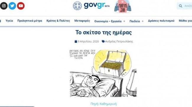 Τους άδειασαν και οι σκιτσογράφοι: Αυτά είναι τα πολιτικά σκίτσα που προκάλεσαν την οργή του Σύριζα (Pics)