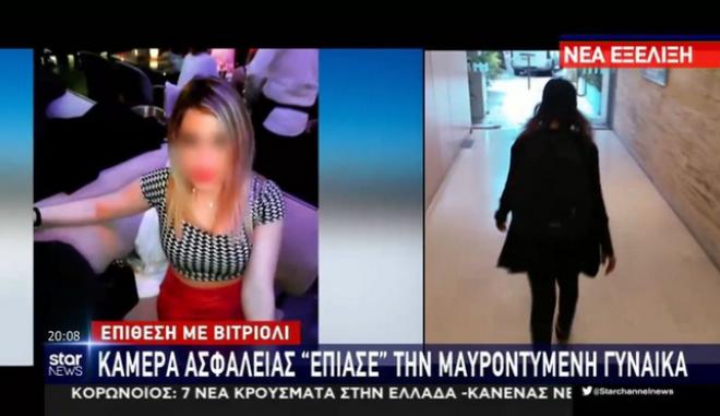 Επίθεση με βιτριόλι: «Την είδα, μπορώ να την αναγνωρίσω» - Το πρώτο βίντεο ντοκουμέντο από τη μαυροφορεμένη γυναίκα (Vid)