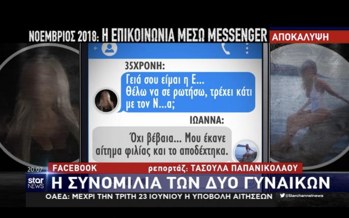 Ντοκουμέντο: Αυτά είναι τα μηνύματα στο inbox που έστειλε η δράστιδα στην Ιωάννα (Pics)