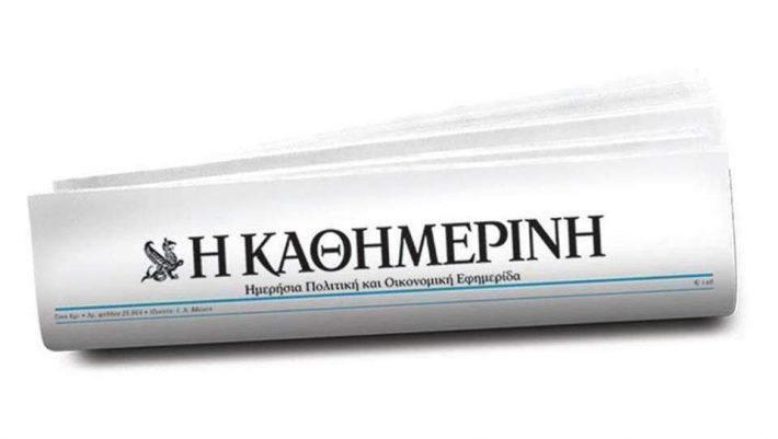 Δημόσια συγγνώμη της «Καθημερινής» για το ατόπημα