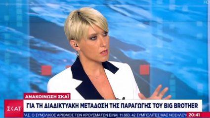 Σχόλιο- μαχαιριά: Το ξέσπασμα της Σίας Κοσιώνη για το Big Brother στο δελτίο του ΣΚΑΪ