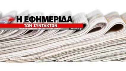 Με Μητσοτάκη-Τσίπρα: Αυτό είναι το πρωτοσέλιδο της χρονιάς απ' την «Εφημερίδα των Συντακτών»