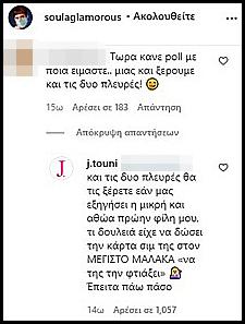 Συνεχίζεται το «ξεμάλλιασμα»: Το βιτριολικό σχόλιο της Τούνη στις κατηγορίες της πρώην φίλης της (Pics)