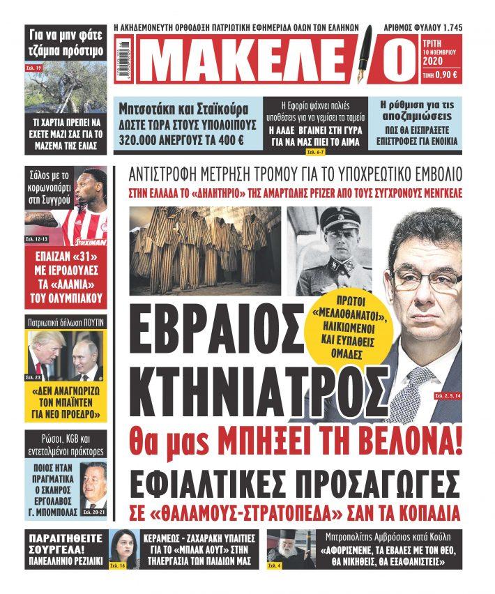Επίθεση στα fake news: Πετράκος και «Μακελειό» στον εισαγγελέα