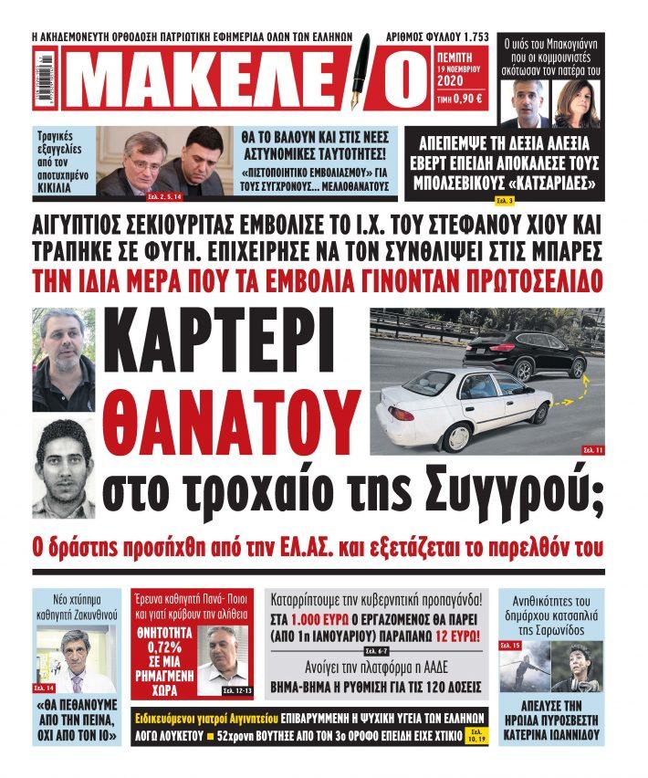 Τροχαίο ατύχημα για τον Στέφανο Χίο - Μία σύλληψη