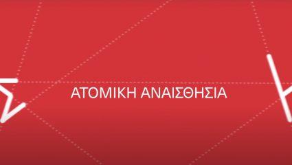 «Ατομική Αναισθησία»: Το διαφορετικό σποτ του ΣΥΡΙΖΑ και Μητσοτάκη και ΝΔ (Vid)
