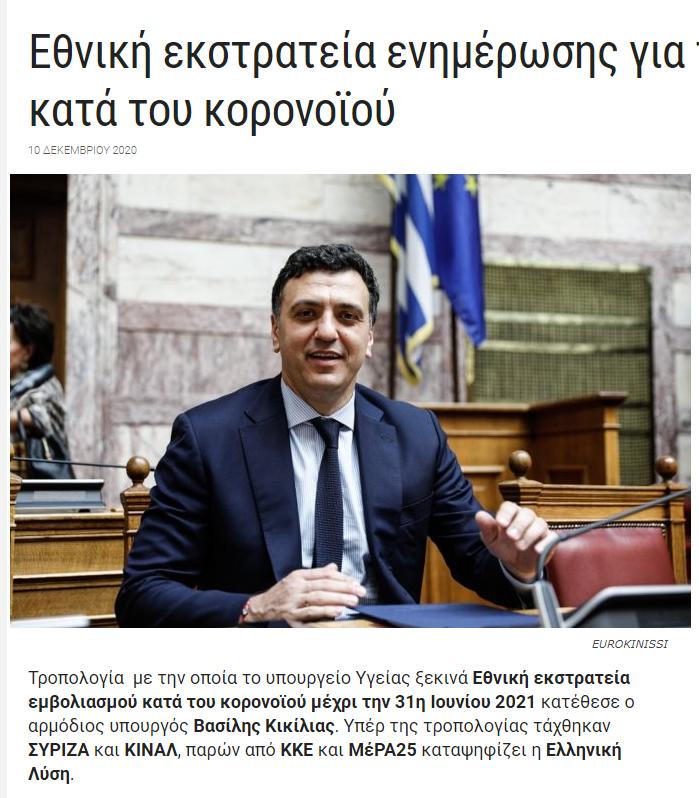 Η Ελλάδα θα τελειώσει τον εμβολιασμό σε ημερομηνία που... δεν υπάρχει! (Pic)