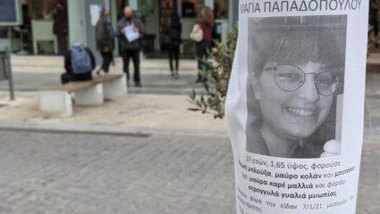 Αποκαλυπτικά στοιχεία: Τι πραγματικά συμβαίνει με την εξαφάνιση της 17χρονης Μάγιας