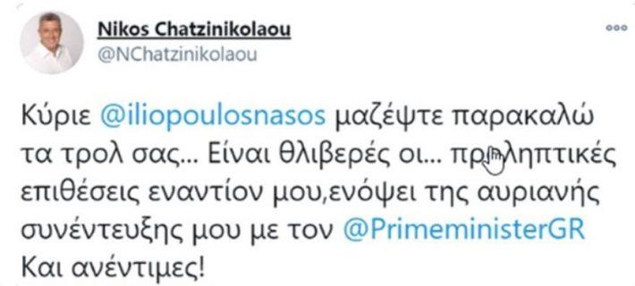 «Μαζέψτε τα τρολ σας κύριε»: Ευθεία επίθεση Χατζηνικολάου με αφορμή τα σχόλια για τη συνέντευξη του πρωθυπουργού