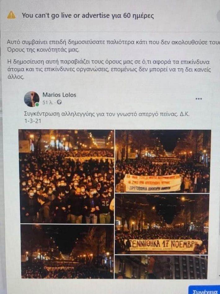 Το Facebook κατεβάζει και φωτογραφίες επαγγελματιών φωτογράφων που αφορούν τον Κουφοντίνα