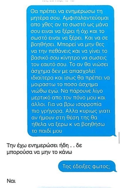 Στα άκρα Δόξας-Δεληθανάση: Η σύζυγός του δημοσίευσε τα μηνύματα που αντάλλαξαν μετά τον τελευταίο ξυλοδαρμό