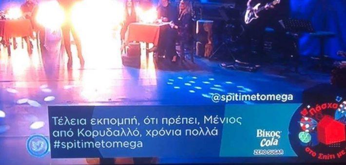 Φουρθιώτης: Το sms του Μένιου απ' τον Κορυδαλλό στο Mega που έγινε viral (Pic)