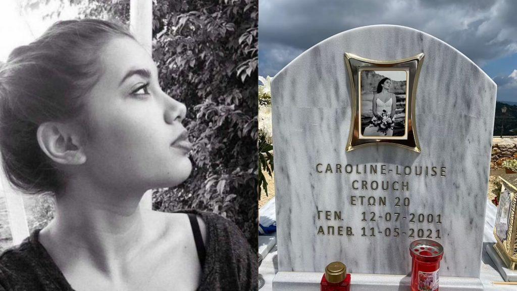 Γλυκά Νερά: Τα τελευταία λόγια της Καρολάιν πριν τη δολοφονήσει ο Μπάμπης