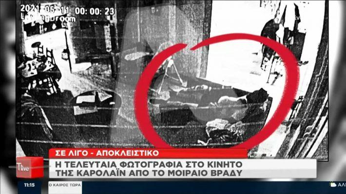 Γι' αυτό την τράβηξε: Η λεπτομέρεια πίσω από την τελευταία φωτό της Κάρολαϊν πριν τη δολοφονία της που καίει τον πιλότο
